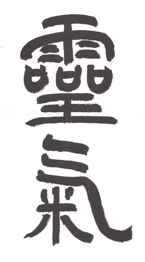 reiki-symbol